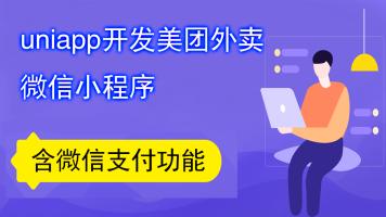 uniapp打造美团外卖微信小程序,uni-app,vue中高级实战课程