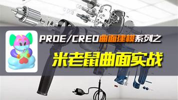 【揭秘】PROE/CREO高级曲面建模之米老鼠曲面实战,学完即用
