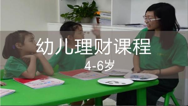 幼儿理财兴趣预备级课程4-6岁(即将下架,勿拍)