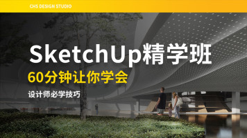 SketchUp精学班/60分钟学会/基础入门/方案推敲/设计应用