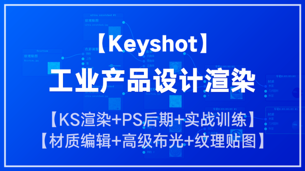 Keyshot-工业产品设计渲染(基础)