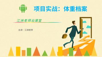 Android Studio项目实战:体重档案