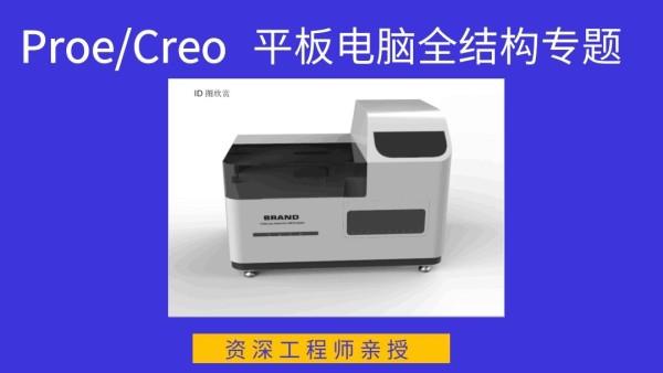 Preo/Creo大型医疗器械全结构专题