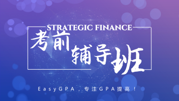 strategic finance课程辅导