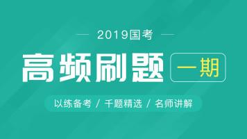 2019国考笔试高频刷题【第一期】