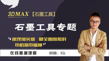 琅泽Kk_3DMax石墨工具专题课程(完整)