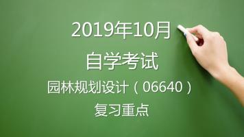 2019年10月自学考试园林规划设计(06640)自考复习重点
