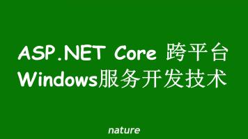 ASP.NET Core Windows服务开发技术实战演练