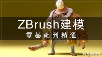 Zbrush建模教程/零基础学习(138节视频课)有服务解答