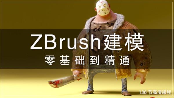 【视频课】Zbrush建模教程/零基础学习(138节)有服务解答