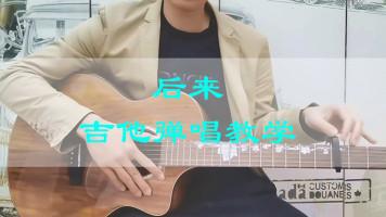 《后来》吉他弹唱教学