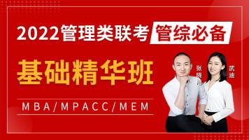 22-23届考研/管理类联考基础精华班,适用于MPA/MPAcc/MEM等专业