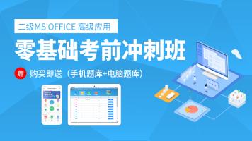 2020年9月全国计算机二级Office零基础保过课程