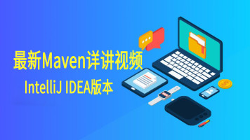 maven详讲[IntelliJ IDEA版]