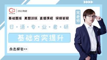 2022日语专业考研基础夯实提升课程