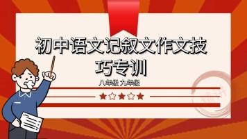 初中语文八九年及记叙文作文技巧专训  八九年级作文暑假精讲