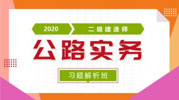 2020年二级建造师《公路实务》习题解析班【红蟋蟀教育】