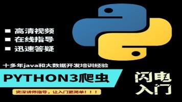 python视频教程爬虫实战课程数据采集pyspark大数据全栈人工智能