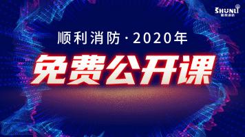 【顺利消防】2020免费公开课