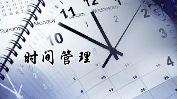 【林正刚系列课程】时间管理