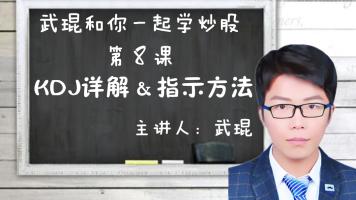 武神商学院(股票技术)第8课_KDJ详解和指示方法