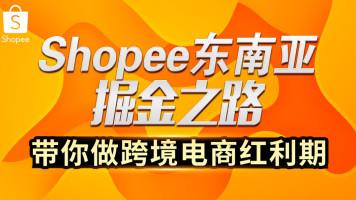 Shopee东南亚跨境平台电商红利新蓝海