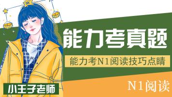 「kokoko老师」N1历年真题解析--阅读篇【录播课】