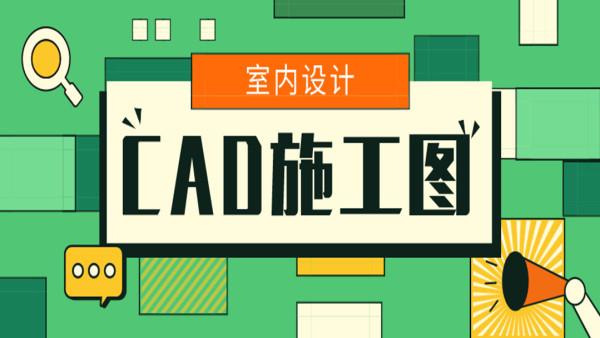 【线上课程】CAD施工图(韦老师)