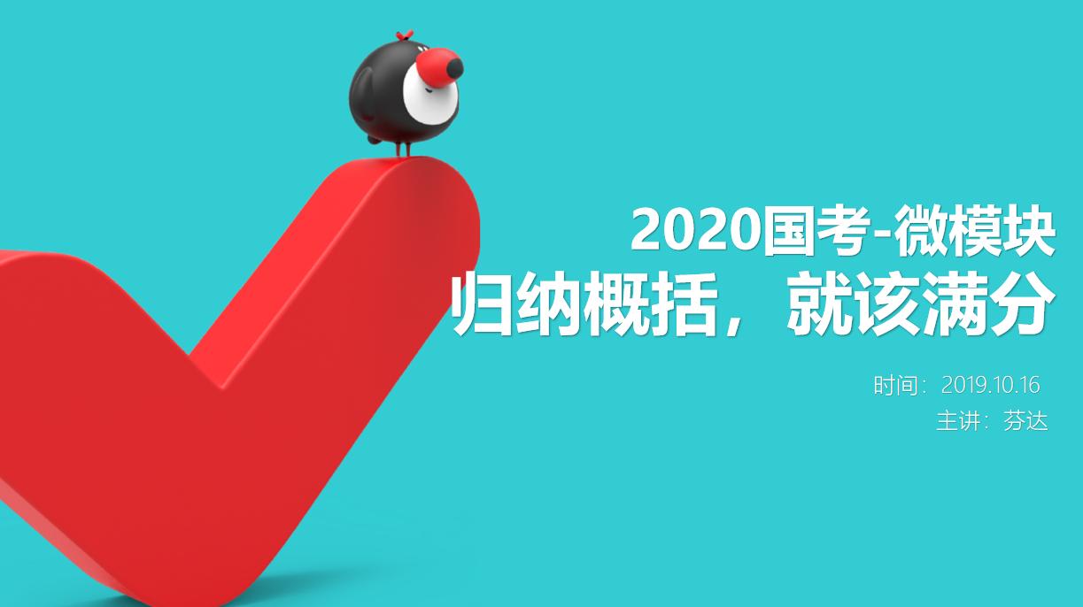 【公考】2020国考申论微模块,考官送你的30分