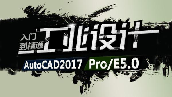 AutoCAD2017+Pro/E5.0视频教程/二维机械制图/三维工业机械设计