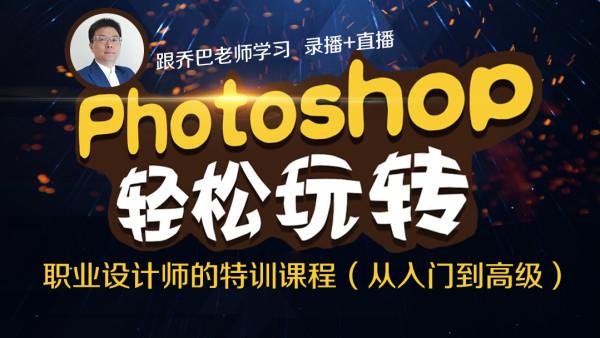 Photoshop零基础入门到精通-PS教程-创意海报-平面设计-摄影后期