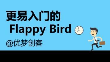 更易入门的Flappy Bird