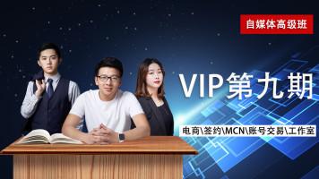 泛学苑自媒体新媒体短视频撸收益第九期VIP内容创作全方位高级班