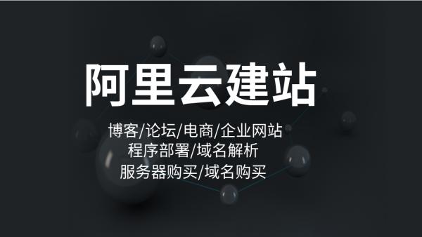 阿里云建站 (程序部署/域名解析/博客/论坛/电商/企业网站)