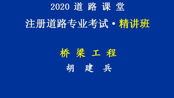 2020注册道路专业考试——桥梁工程