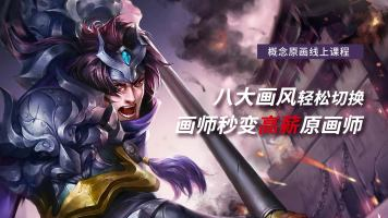 CG游戏原画全流程就业大师班/零基础/厚涂/绘画/SAI/画画/插画