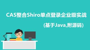 CAS整合Shiro单点登录企业级实战(基于Java,附源码)