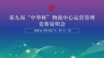 """第九届""""中华杯""""物流中心运营管理竞赛说明会"""