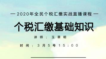2020年全民个税汇缴实战直播课程(一) 个税汇缴基础知