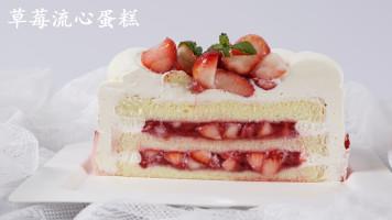 烘焙课堂「流心草莓夹心蛋糕」自制果酱&草莓颗粒的碰撞