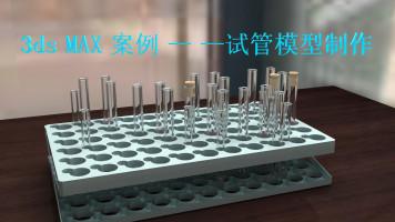 3ds MAX案例——试管模型制作