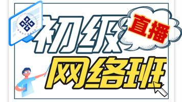 【初级会计职称网络班】深圳会计进修学院