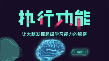 执行功能 - 让大脑发挥超级学习能力的秘密