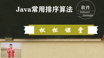 【松松课堂】Java常用排序算法