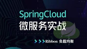 Spring Cloud微服务实战-Ribbon 负载均衡