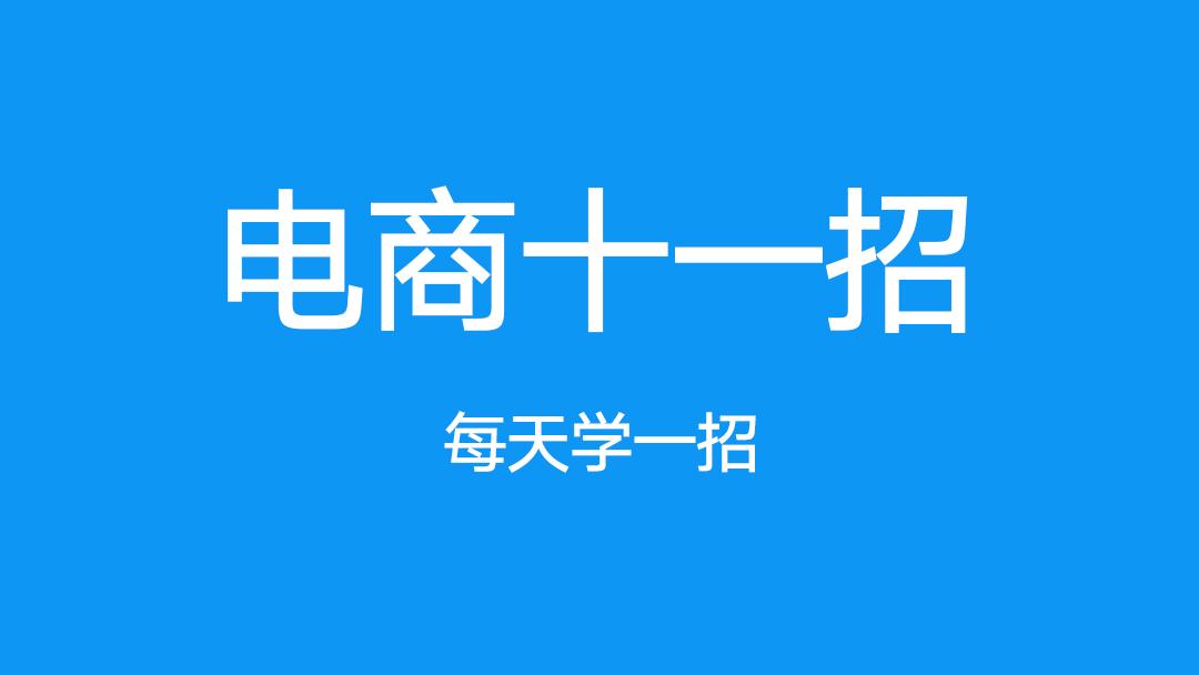 【电商十一招】一洋电商培训免费学习开网店淘宝教程课程