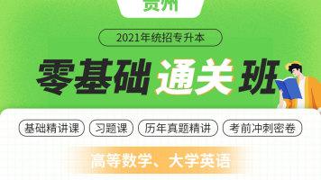 2021贵州专升本零基础通关班(理科)