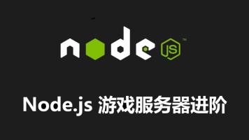 node.js游戏服务器开发