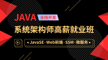 Java系统架构师全栈就业班