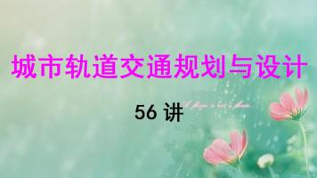 北京交通大学 城市轨道交通规划与设计 毛保华 56讲